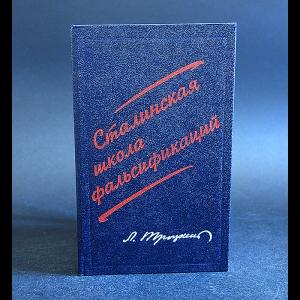 Троцкий Л. - Сталинская школа фальсификаций