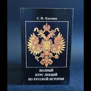 Платонов С.Ф. - Лекции по русской истории
