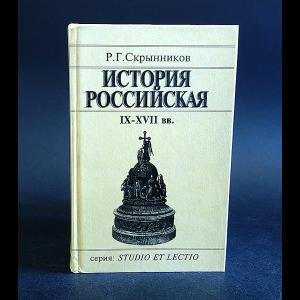 Скрынников Р.Г. - История Российская IX-XVII вв.