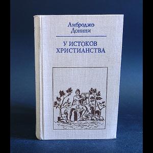 Амброджо Донини - У истоков Христианства