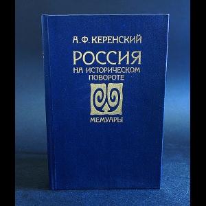 Керенский А.Ф. - Россия на историческом повороте