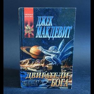 Макдевит Джек - Двигатели Бога
