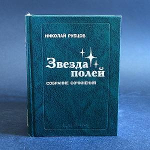 Рубцов Николай - Звезда полей