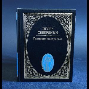 Северянин Игорь - Гармония контрастов