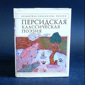 Авторский коллектив - Персидская классическая поэзия