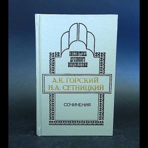 Горский А.К. , Сетницкий Н.А.  - А.К. Горский, Н.А. Сетницкий Сочинения