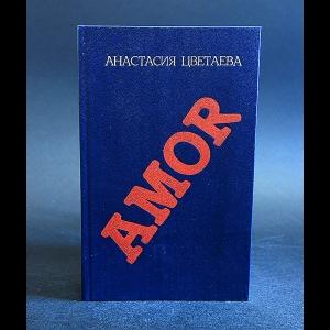 Цветаева Анастасия - Amor