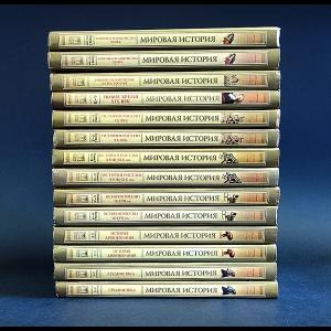 Авторский коллектив - Мировая история. Школьная энциклопедия (комплект из 12 книг)