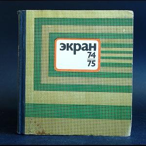 Авторский коллектив - Экран 74-75