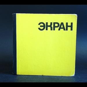 Авторский коллектив - Экран 1967-1968