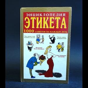 Панкеев И. - Энциклопедия этикета