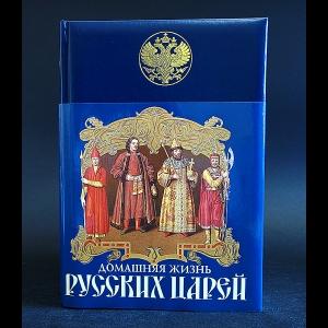 Забелин И.Е. - Домашняя жизнь русских царей