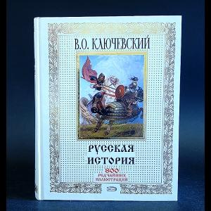 Ключевский Василий Осипович - Русская история