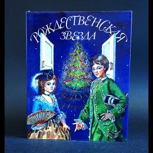 Авторский коллектив - Рождественская звезда