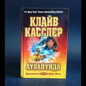 Касслер Клайв - Атлантида