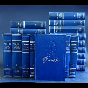 Ленин В.И. - В. И. Ленин Полное собрание сочинений в 55 томах + алфавитный указатель (комплект из 56 книг)