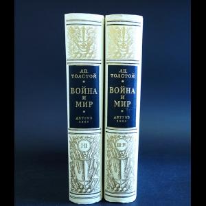 Толстой Лев Николаевич - Война и мир. В 4 томах (комплект из 2 книг)