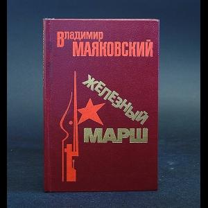Маяковский В.В. - Железный марш