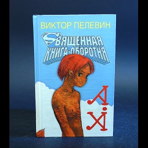 Пелевин Виктор - Священная книга оборотня