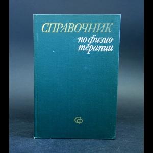 Авторский коллектив - Справочник по физиотерапии