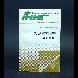Зелинский Б.А. - Аддисонова болезнь
