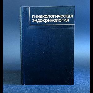 Авторский коллектив - Гинекологическая эндокринология