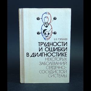 Горбачев В.В. - Трудности и ошибки в диагностике некоторых заболеваний сердечно-сосудистой системы
