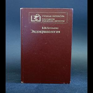 Потемкин В.В. - Эндокринология
