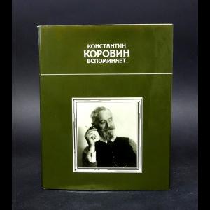 Коровин Константин - Константин Коровин вспоминает...