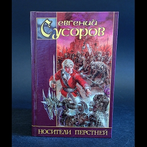 Сусоров Евгений - Носители перстней