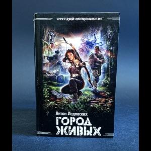 Ледовских Антон - Город живых
