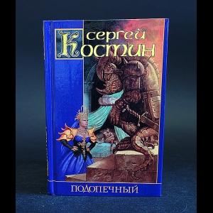 Костин Сергей - Подопечный