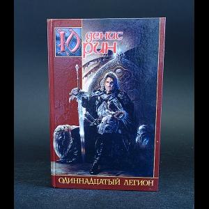 Юрин Денис - Одиннадцатый легион