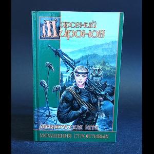 Миронов Арсений - Древнерусская игра. Украшения строптивых