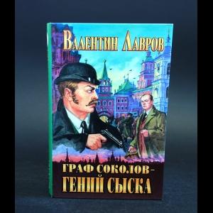 Лавров Валентин - Граф Соколов - гений сыска