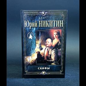 Никитин Юрий - Скифы