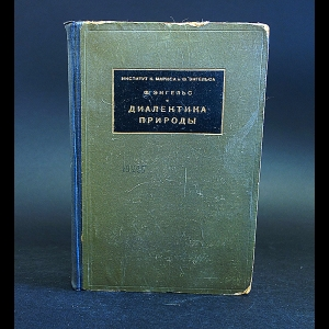 Энгельс Фридрих - Диалектика природы