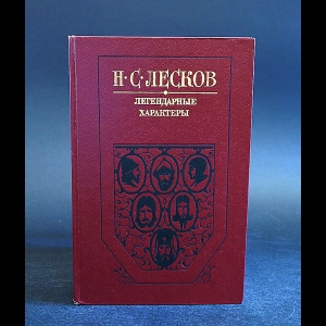 Лесков Н.С. - Легендарные характеры