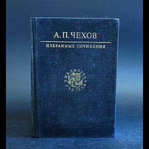 Чехов А.П. - А.П. Чехов Избранные сочинения