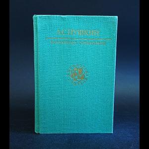 Пушкин А.С. - А.С. Пушкин Избранные сочинения