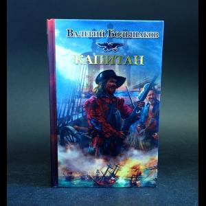 Большаков Валерий - Капитан