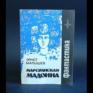Малышев Эрнст - Марсианская Мадонна