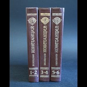 Бенцони Жюльетта  - Констанция (комплект из 3 книг)