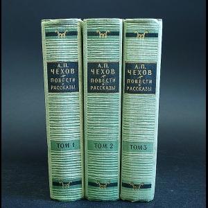 Чехов А.П. - А.П. Чехов Повести и рассказы в 3 томах (комплект из 3 книг)