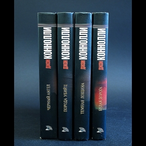 Коннолли Джон - Джон Коннолли комплект из 4 книг