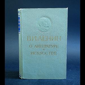 Ленин В.И. - В.И. Ленин о литературе и искусстве