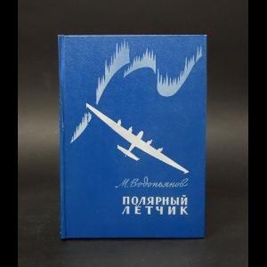 Водопьянов М. - Полярный летчик