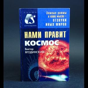 Ягодинский Виктор - Нами правит космос