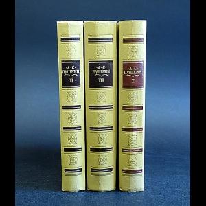Пушкин А.С. - А.С. Пушкин Сочинения в 3 томах (комплект из 3 книг)