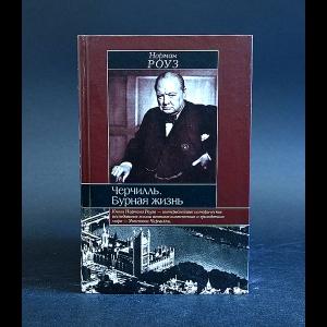 Роуз Норман - Черчилль. Бурная жизнь